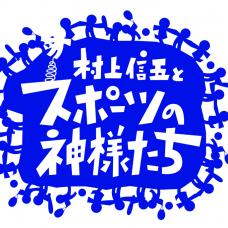 村上信五とスポーツの神様たち