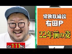 テーマ「健康」入社9年目 太田作